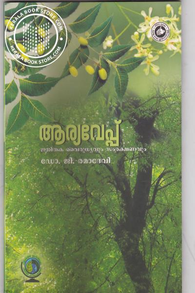 Image of Book Aryaveppu