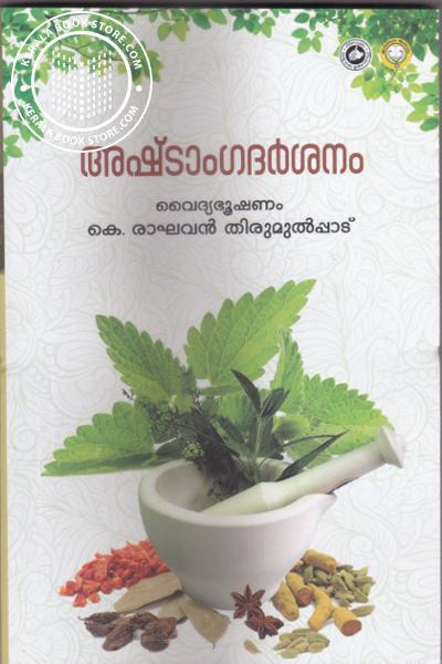Cover Image of Book Ashtangadarsanam