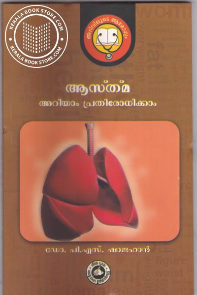 Image of Book Asthma Ariyam Prathirodhikkam