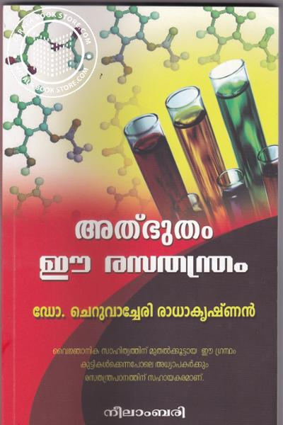 Cover Image of Book Athbhutham E Rasathandram