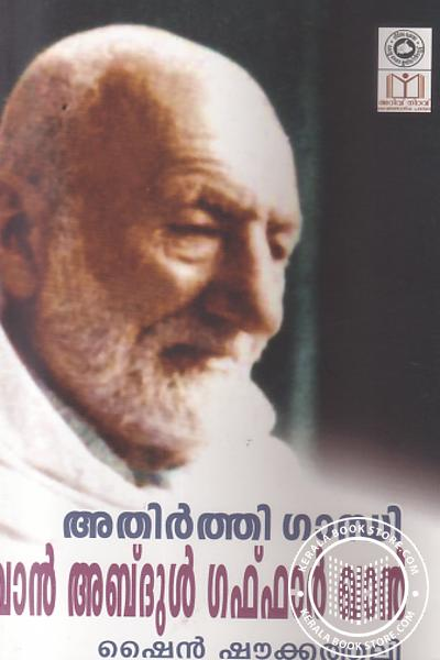 Cover Image of Book Athirthi Gandhi Khan Abdul Ghaffar Khan