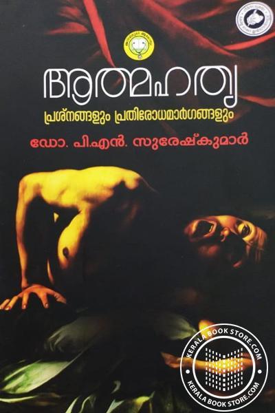 Cover Image of Book ആത്മഹത്യ പ്രശ്നങ്ങളും പ്രതിരോധമാര്ഗങ്ങളും