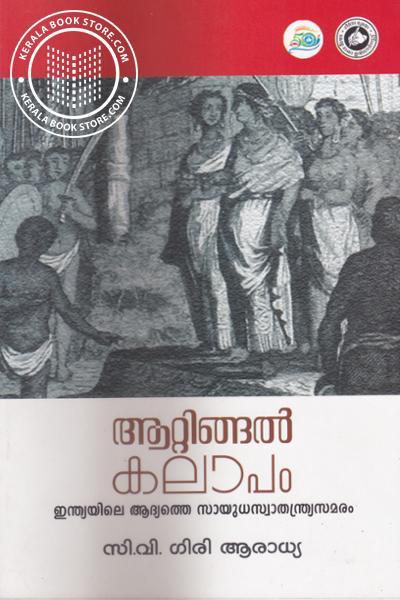 Image of Book Attingal Kalapam