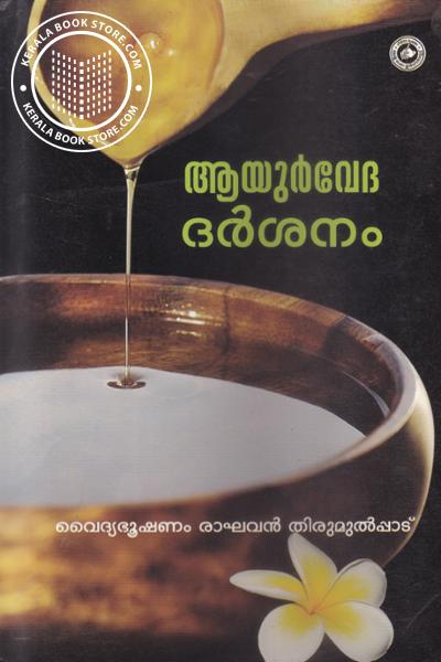 Cover Image of Book Ayurvedha Darsanam