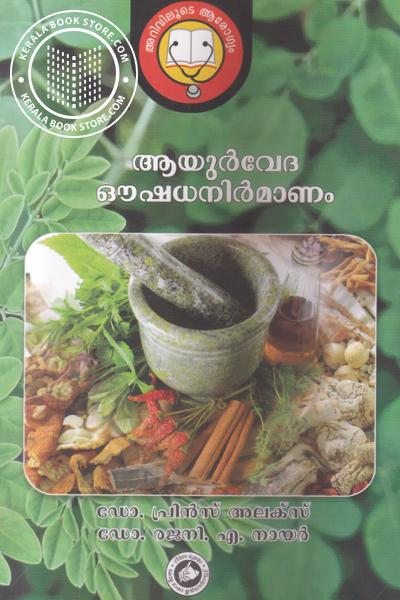 Cover Image of Book Ayurvedha Oushada Nirmanam