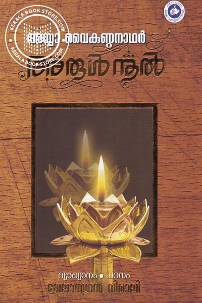 Image of Book അയ്യാ വൈകുണഠ നാഥര്