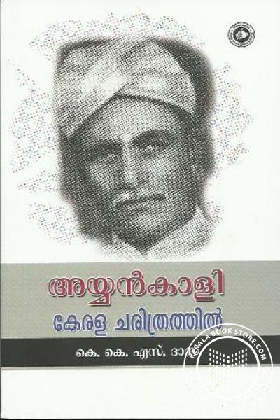 Cover Image of Book Ayyankali Kerala Charithrathil