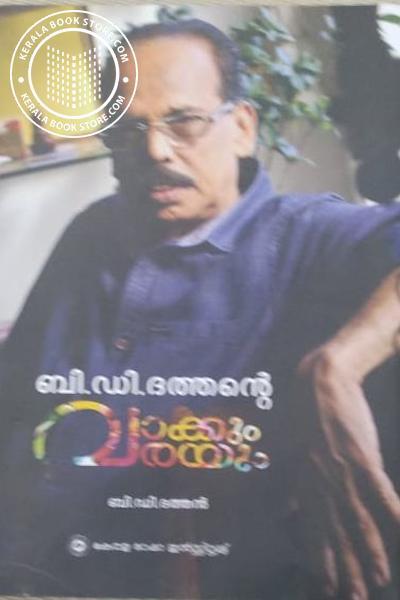 Cover Image of Book ബി ഡി ദത്തന്റെ വാക്കും വരയും