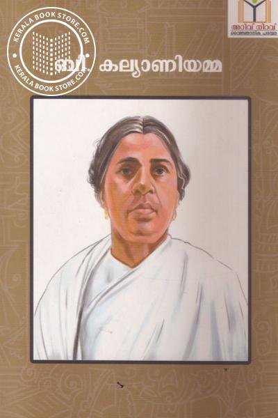 Cover Image of Book B Kalyaniyamma
