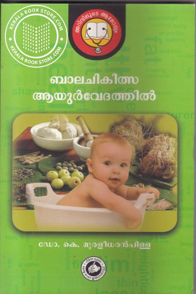 Cover Image of Book Balachikilsa Ayurvedathil