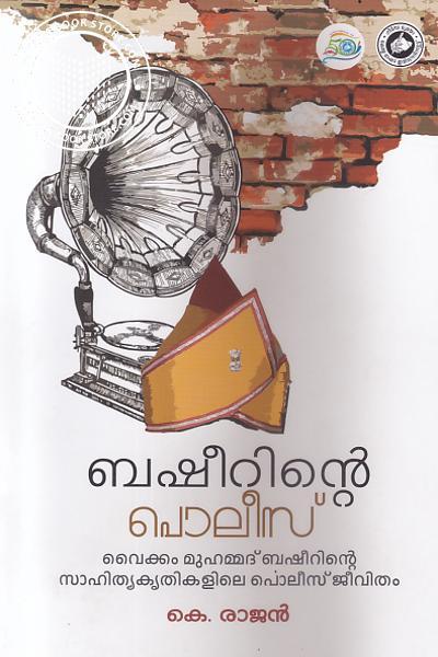 Cover Image of Book ബഷീറിന്റെ പോലീസ് വൈക്കം മുഹമ്മദ് ബഷീറിന്റെ സാഇത്യകൃതികളിലെ പോലീസ് ജീവിതം