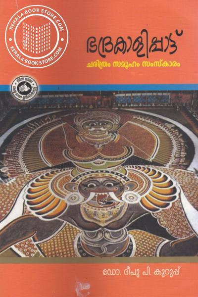 Cover Image of Book ഭഭ്രകളിപ്പാട്ട് ചരിത്രം സമൂഹം സാംസ്കാരികം