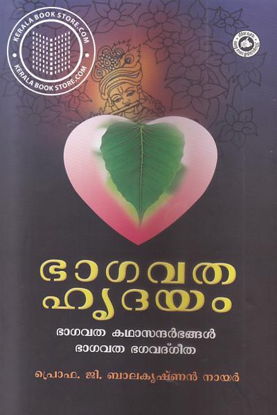 Cover Image of Book ഭാഗവത ഹൃദയം - ഭാഗവത കഥാ സന്ദര്ഭങ്ങള് ഭാഗവത ഭഗവദ്ഗീത