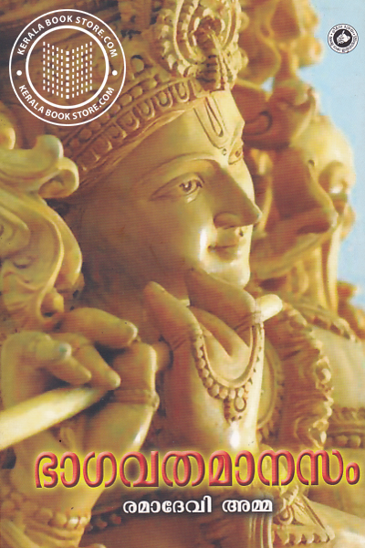 Cover Image of Book ഭാഗവത മാനസം