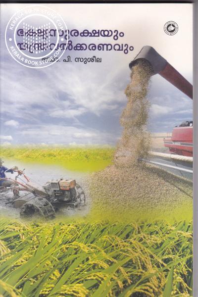 Cover Image of Book Bhakshya Surakshyum Yanthravalkaranavum