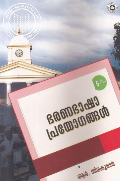 Cover Image of Book Bharanabhasha Prayogangal