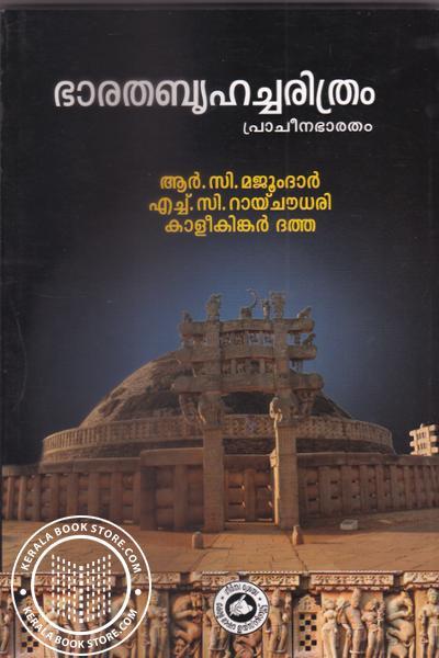 Image of Book Bharatha Briha Charithram Prachina Bharatham- Part -1