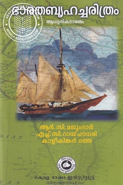 Cover Image of Book ഭാരത ബൃഹച്ചരിത്രം ആധുനിക ഭാരതം
