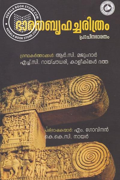 Cover Image of Book ഭാരത ബൃഹച്ചരിത്രം പ്രാചീനഭാരതം