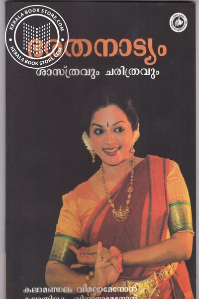 Cover Image of Book ഭരതനാട്യം ശാസ്ത്രവും ചരിത്രവും