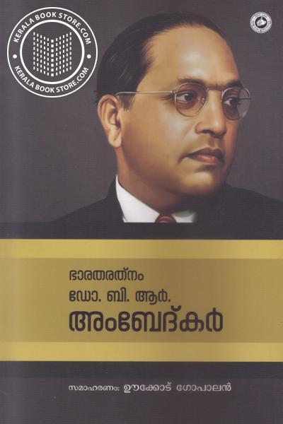 Cover Image of Book ഭാരതരത്നം ഡോ ബി ആര് അംബേദ്കര്
