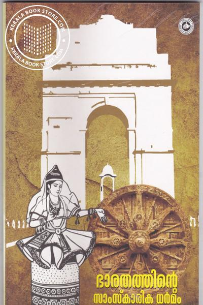 Cover Image of Book Bharathathinte Samskarika Dharmam