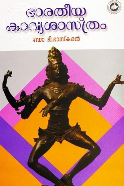 Cover Image of Book ഭാരതീയ കാവ്യശാസ്ത്രം