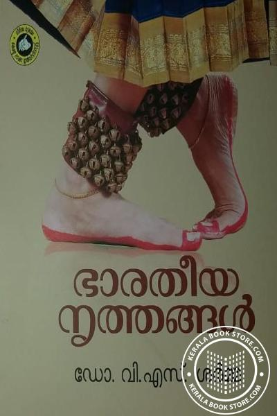 Cover Image of Book Bharatheeya Nrithangal
