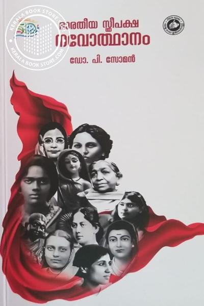 Cover Image of Book ഭാരതീയ സ്ത്രീപക്ഷ നവോത്ഥാനം
