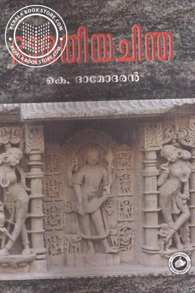 Cover Image of Book Bharathiya Chinta