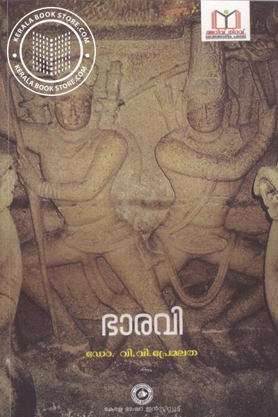 Cover Image of Book Bharavi