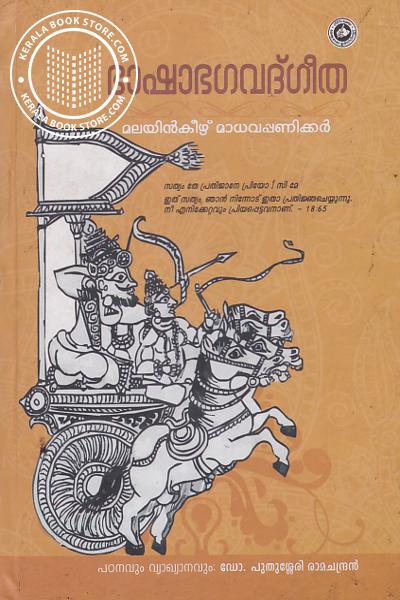 Cover Image of Book Bhasha Bhagavathgeetha
