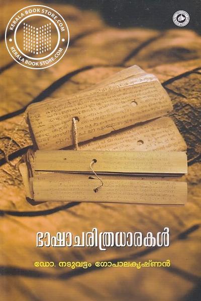 Cover Image of Book ഭാഷാചരിത്രധാരകള്