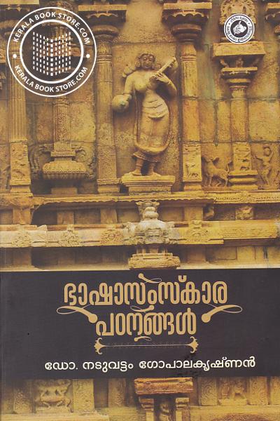 Cover Image of Book ഭാഷാസംസ്കാര പഠനങ്ങള്