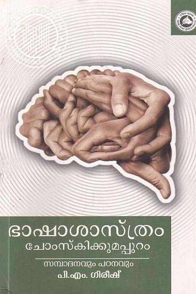 Cover Image of Book ഭാഷാശാസ്ത്രം ചോംസ്കിക്കുമപ്പുറം