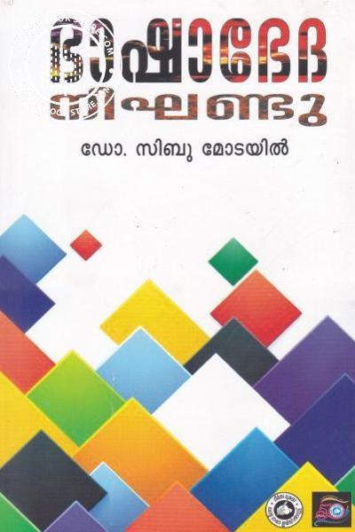 Image of Book ഭാഷഭേദ നിഘണ്ടു