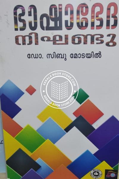 Cover Image of Book ഭാഷാഭേദ നിഘണ്ടു