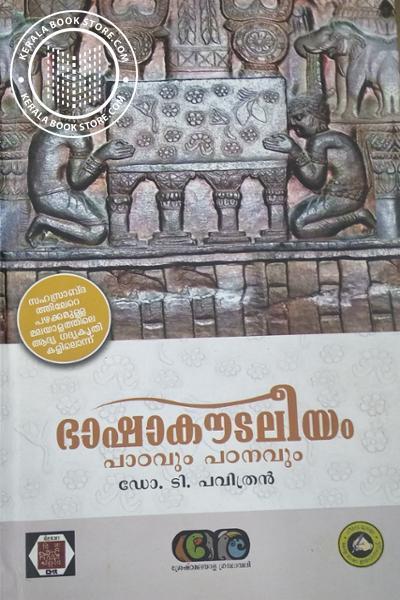 Cover Image of Book ഭാഷാകൗടലീയം പാഠവും പഠനവും