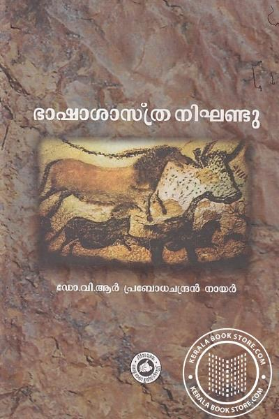 Cover Image of Book ഭാഷാശാസ്ത്ര നിഘണ്ടു