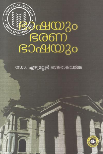 Cover Image of Book Bhashayum Bharanavum