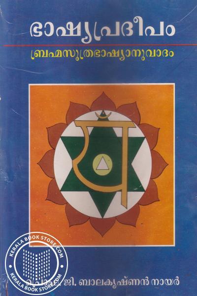 Cover Image of Book Bhashya Predeepam - Brahma Sutra Bhashyanuvadam