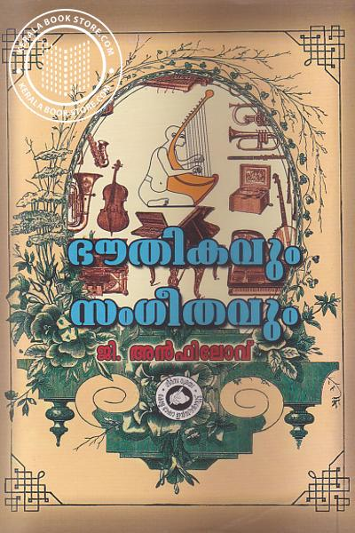 Cover Image of Book Bhauthikavum Sangeetavum