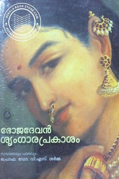 Cover Image of Book Bhogadevan Srimgaraprakasham