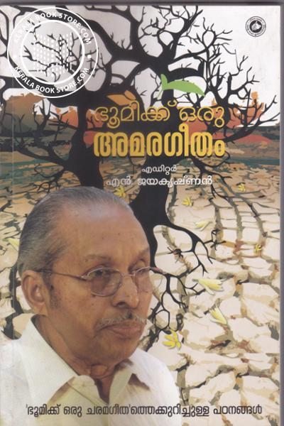 Cover Image of Book Bhoomikku Oru Amarageetham