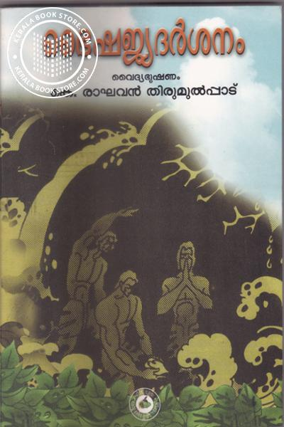 Cover Image of Book Bhyshajyadarsanam
