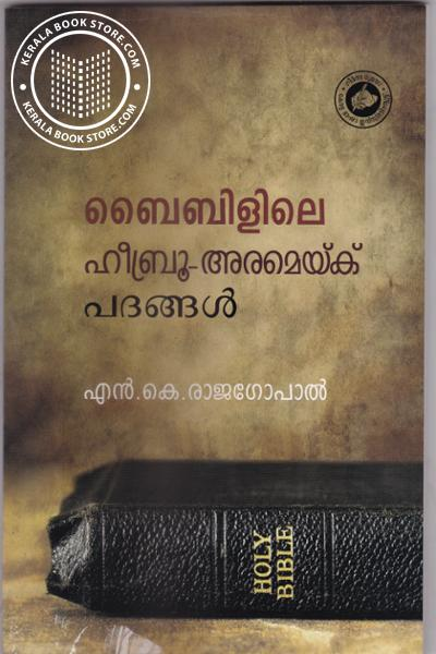 Image of Book Bibilile Hebrew Aramaic Padangal