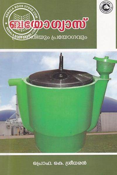 Image of Book Biogas Prasakthiyum Prayogavum