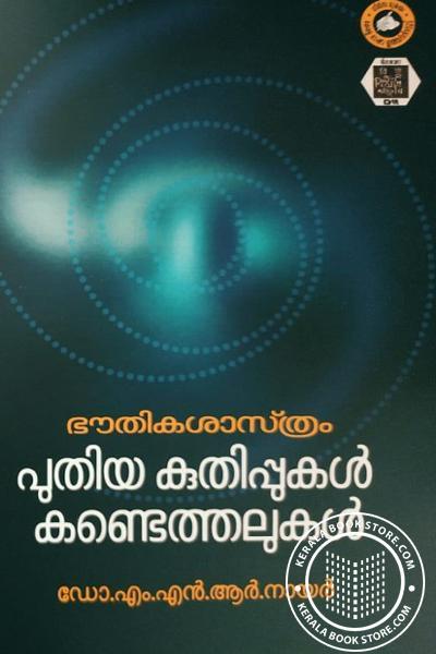 Cover Image of Book ഭൗതികശാസ്ത്രം പുതിയ കുതിപ്പുകള് കണ്ടെത്തലുകള്