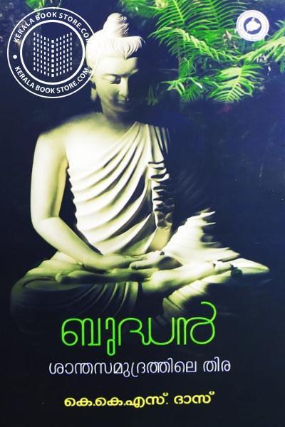 Cover Image of Book ബുദ്ധന് ശാന്തസമുദ്രത്തിലെ തിര