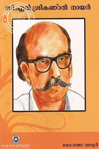 Cover Image of Book സി എന് ശ്രീകണ്ഠന് നായര്